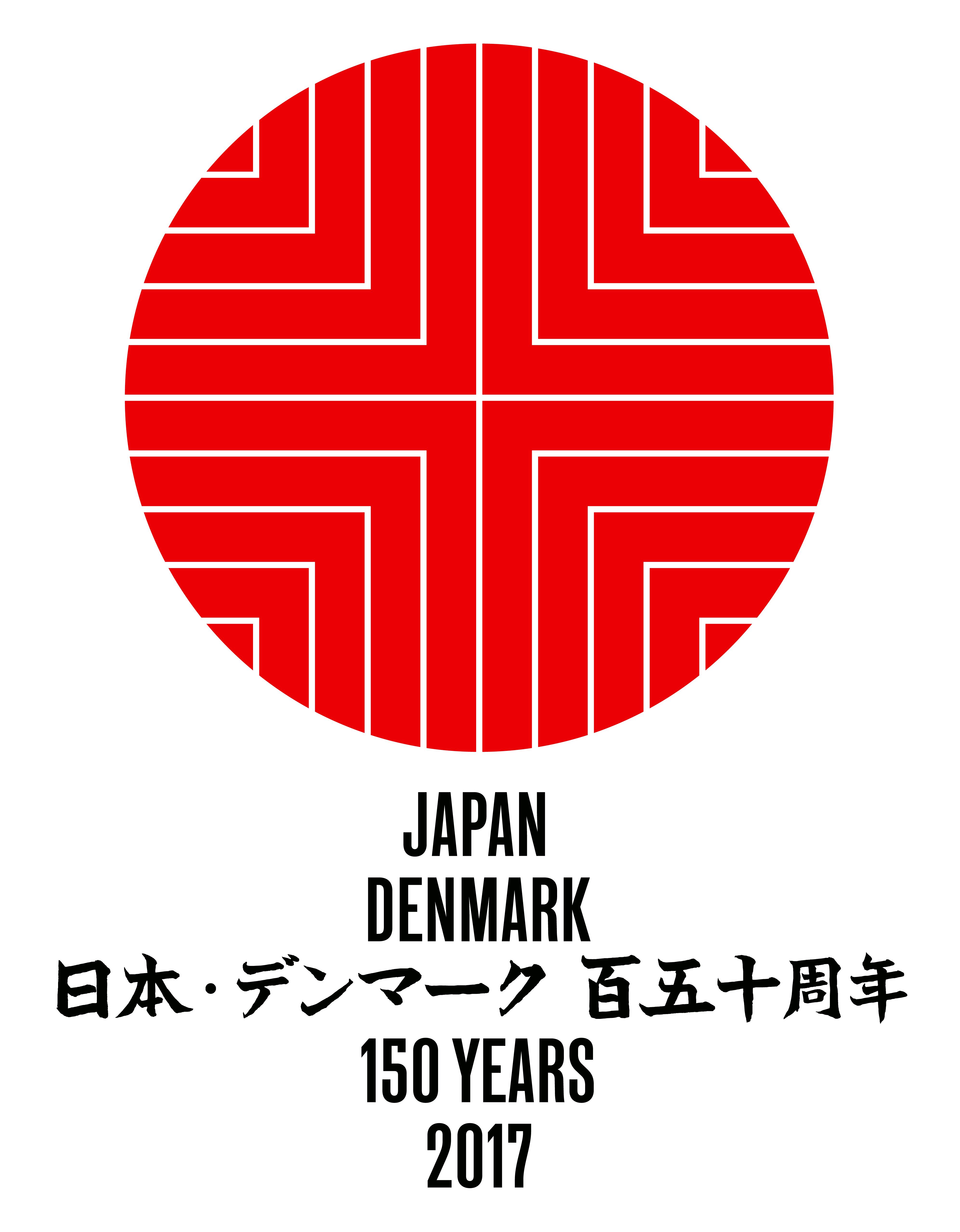 Lars Vejen Japan Denmark 150 years anniversary 2017
